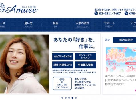 習熟度No.1!ネイルスクール「AMUSE」の紹介と評判